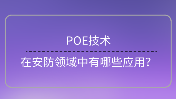 POE技术在安防领域应用